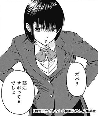 『群青にサイレン』登場人物:吉沢亜子