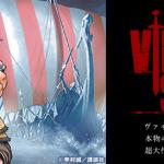 『ヴィンランド・サガ』アニメも大好評!ヴァイキングの世界を描き、本物の戦士とは何かを問う超大作を徹底解説!【ネタバレ注意!】