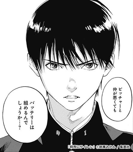 『群青にサイレン』登場人物:吉沢修二