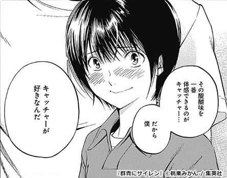 『群青にサイレン』登場人物:玉井文登