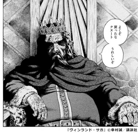 『ヴィンランド・サガ』スヴェン王