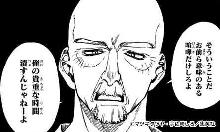 巌 裕次郎(いわお ゆうじろう)