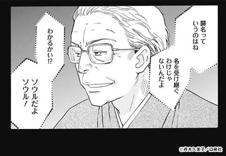 『かげきしょうじょ!!』の登場人物:十五代目 白川歌鷗
