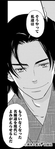 『かげきしょうじょ!!』の登場人物:白川煌三郎