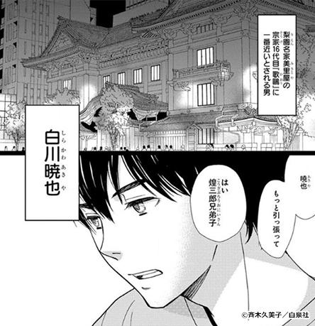 『かげきしょうじょ!!』の登場人物:白川暁也