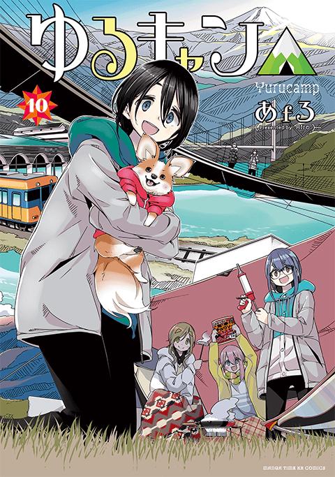 『ゆるキャン△』10巻
