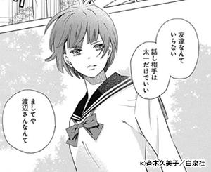 『かげきしょうじょ!!』の登場人物:奈良田愛