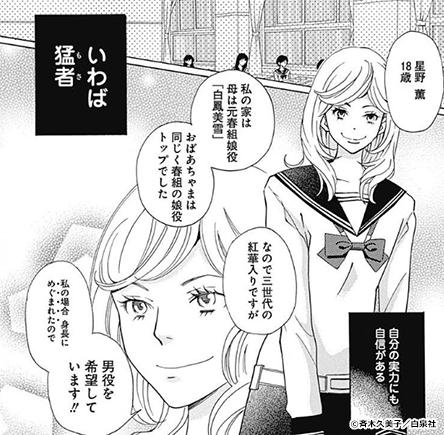 『かげきしょうじょ!!』の登場人物:星野薫