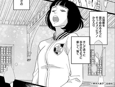 『かげきしょうじょ!!』の登場人物:山田彩子