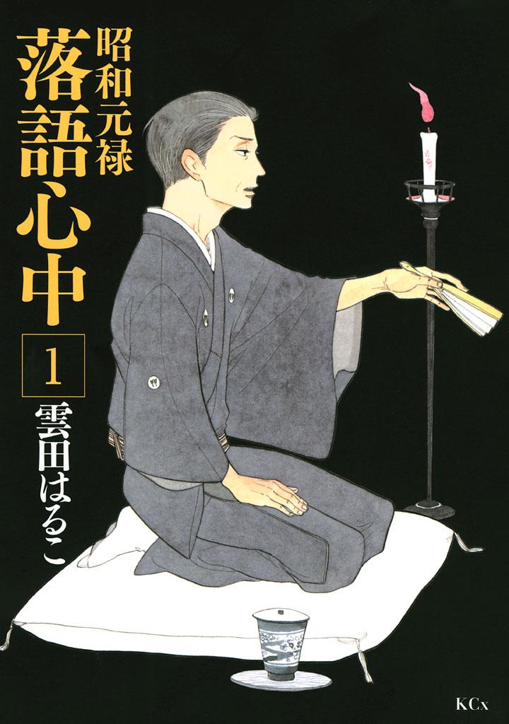 『昭和元禄落語心中』書影