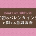 "BookLive!アンケート「""令和初のバレンタインデー""に関する意識調査」レポート"