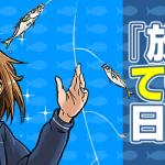 『放課後ていぼう日誌』アニメ化決定! 女子高生4人ののんびり釣りライフ漫画を徹底解説!【ネタバレ注意!】