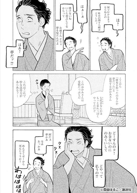 『昭和元禄落語心中』助六の落語