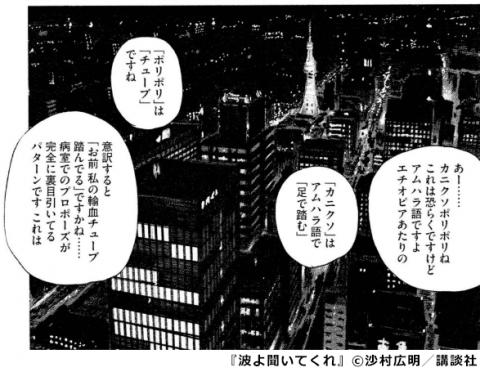 『波よ聞いてくれ』鼓田ミナレ