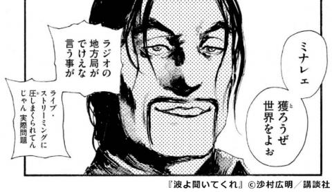 麻藤兼嗣(まとう かねつぐ)