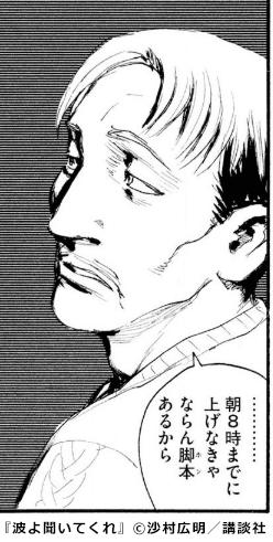 久連木克三(くれこ かつみ)