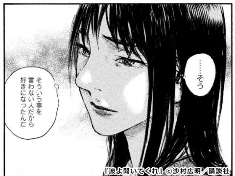 城華マキエ(たちばな まきえ)