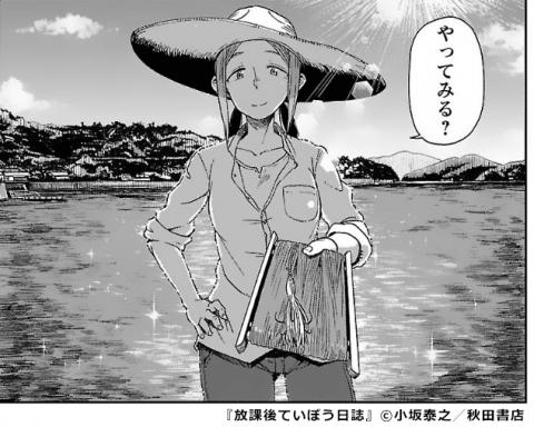 堤防 日誌 話 4 釣り 放課後