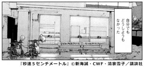 『秒速5センチメートル』アイショップ石堂 コマ画像