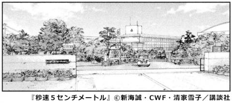 『秒速5センチメートル』種子島中央高等学校 コマ画像