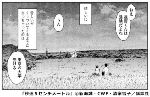 『秒速5センチメートル』県道76号線 コマ画像