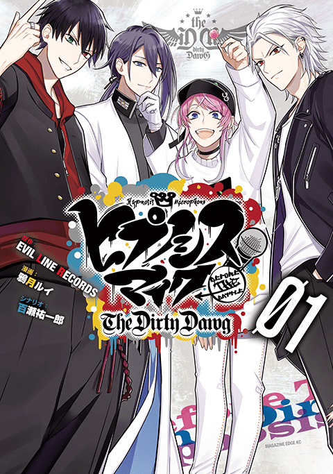 『ヒプノシスマイク -Before The Battle- The Dirty Dawg』書影