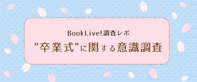 "BookLive!アンケート「""卒業式""に関する意識調査アンケート」レポート"