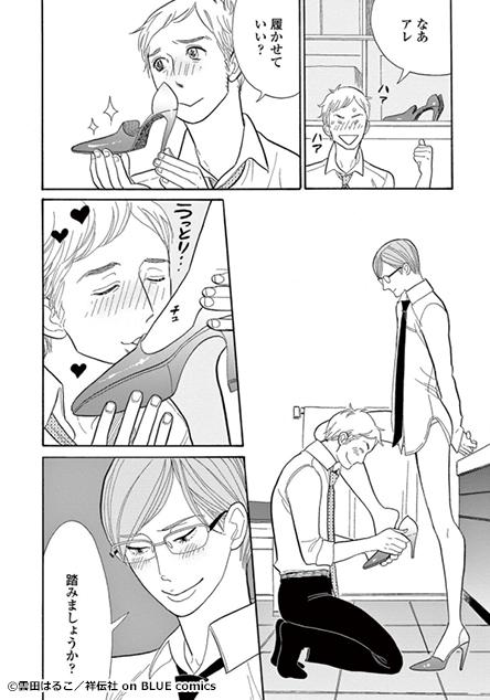 『ばらの森にいた頃』「Be here to love me」先輩と町田くん