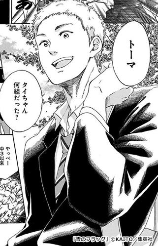 『青のフラッグ』登場人物・三田桃真