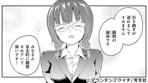『球詠』藤井杏夏(ふじい・きょうか)