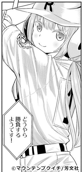『球詠』中田奈緒(なかた・なお)