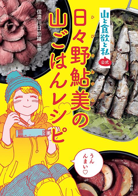『『山と食欲と私』公式 日々野鮎美の山ごはんレシピ』