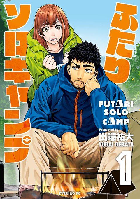 『ふたりソロキャンプ』第1巻