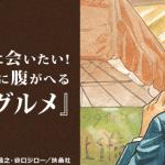 原作の五郎に会いたい! 読み返すたびに腹がへる『孤独のグルメ』
