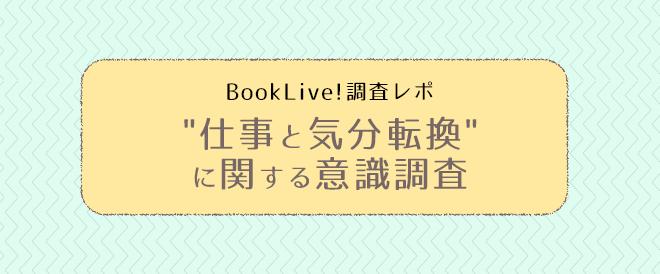 "BookLive!アンケート「""仕事と気分転換""に関する意識調査アンケート」レポート"