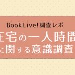"BookLive!アンケート「""在宅の一人時間""に関する意識調査アンケート」レポート"