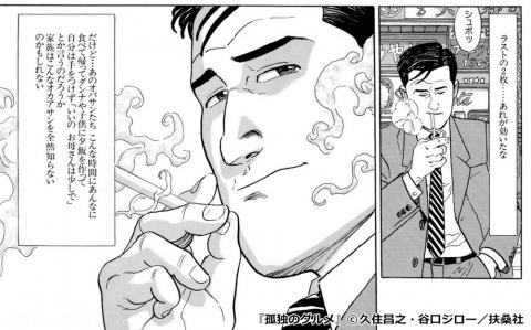 グルメ タバコ の 孤独