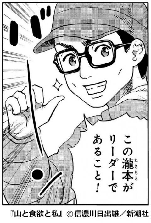 『山と食欲と私』瀧本健次郎(たきもと けんじろう)