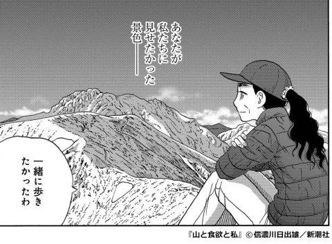 『山と食欲と私』鮎美の実父が、生前登りたかった山