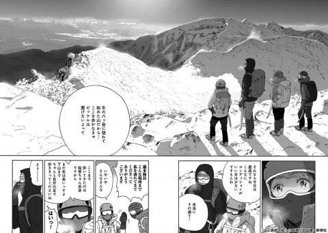 『山と食欲と私』冬期の八ヶ岳