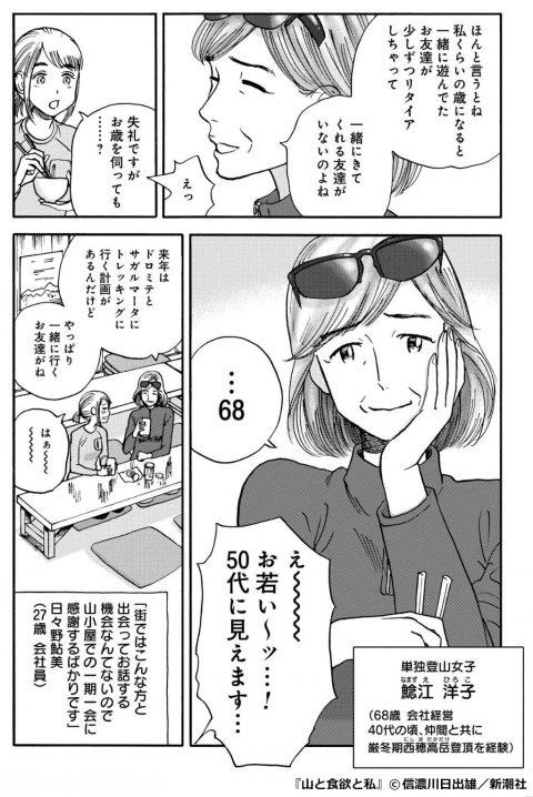 『山と食欲と私』膾江洋子