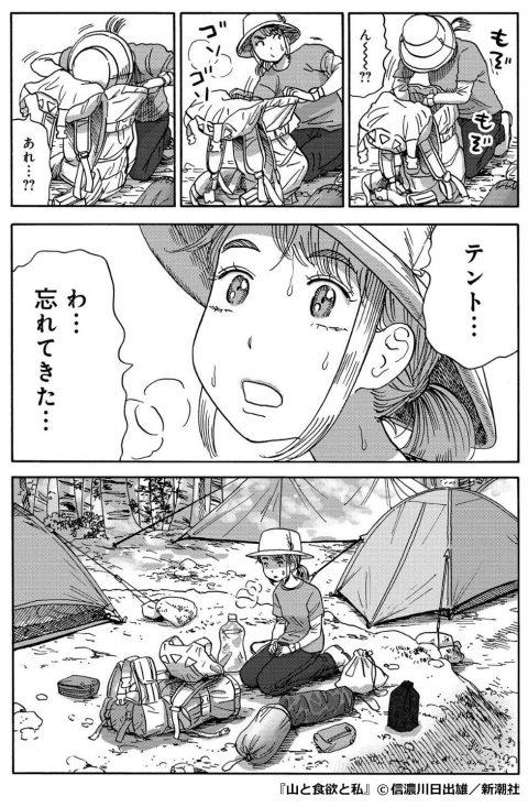 『山と食欲と私』テントを忘れてきたことに気づいた鮎美