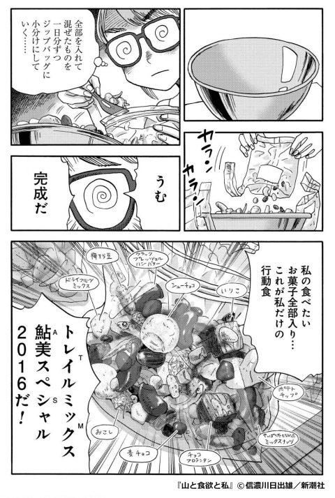 『山と食欲と私』トレイルミックス鮎美スペシャル2016