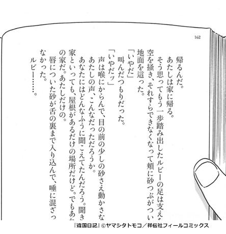 『違国日記』10の理由8-1