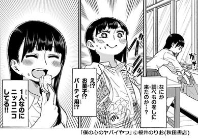 『僕の心のヤバイやつ』お菓子を食べる山田
