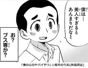 『僕の心のヤバイやつ』神崎
