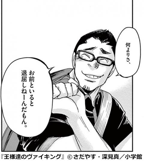 『王様達のヴァイキング』加藤 剛(かとう つよし)