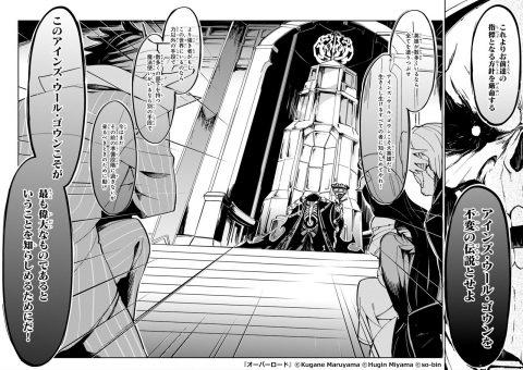 『オーバーロード』ギルドの強力な仲間たちを従えて世界征服を目指す
