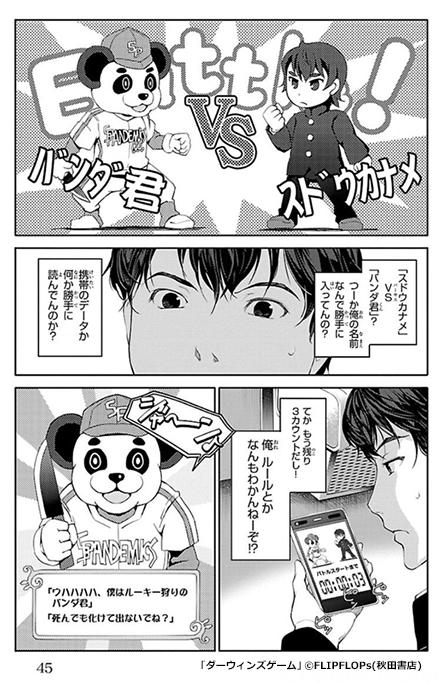 ズ ゲーム 巻 ダーウィン 20