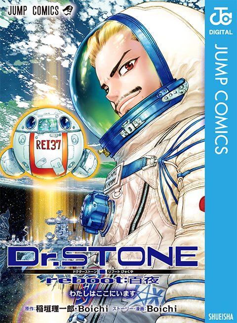 『Dr.STONE reboot:百夜』第1巻